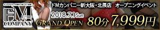 ドMカンパニー新大阪・北摂店